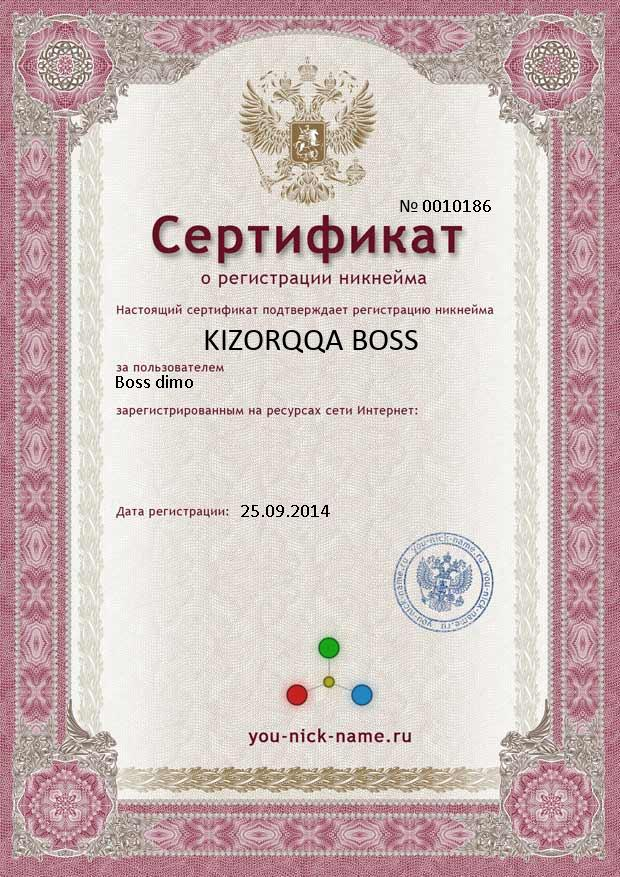 The certificate for nickname KIZORQQA BOSS
