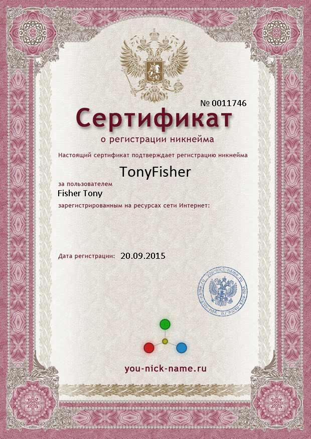 The certificate for nickname TonyFisher