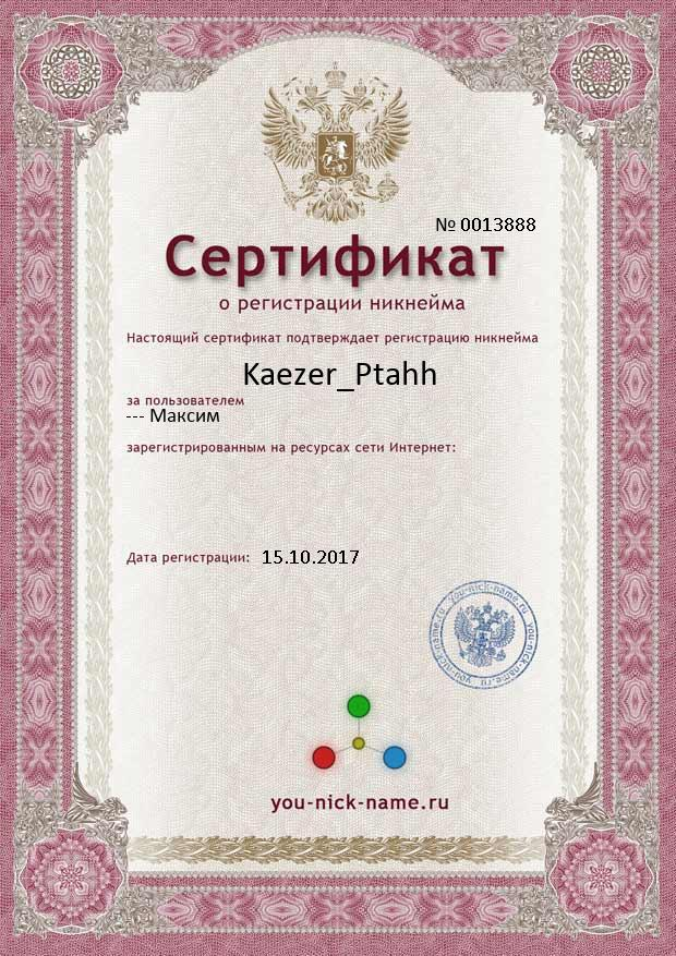 The certificate for nickname Kaezer_Ptahh