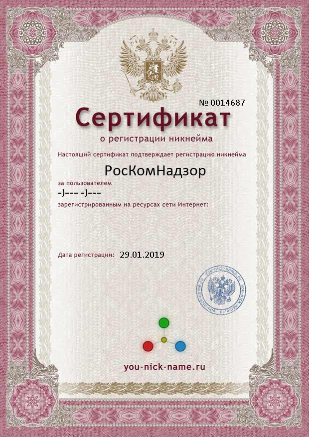 The certificate for nickname РосКомНадзор