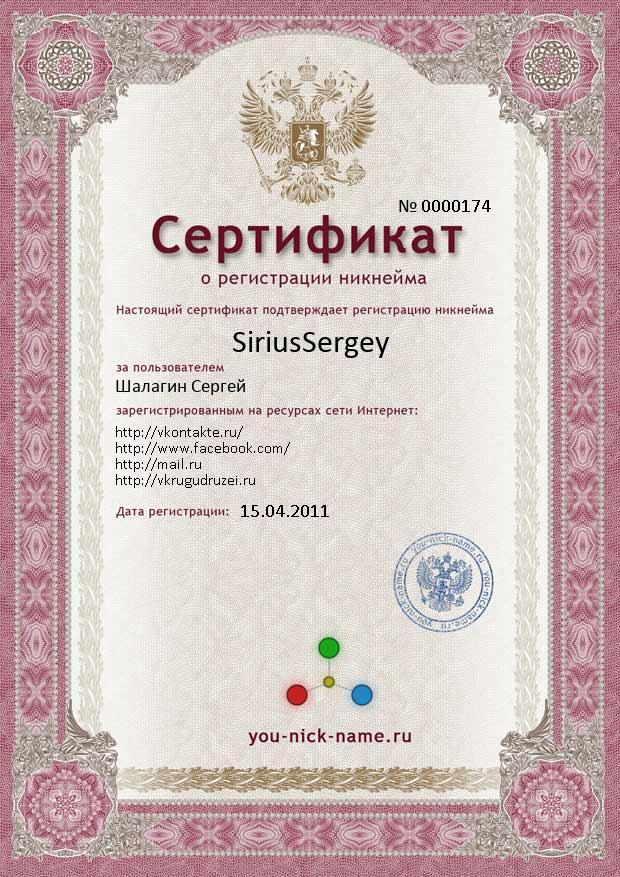 The certificate for nickname SiriusSergey