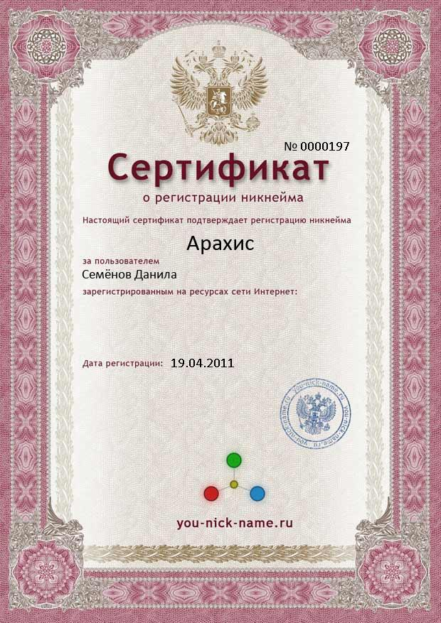 The certificate for nickname Арахис