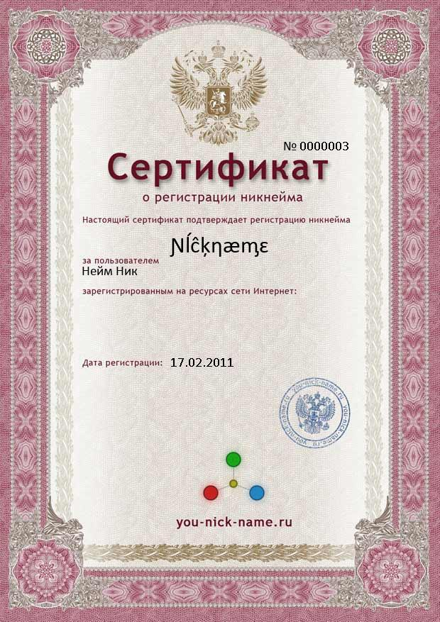 The certificate for nickname Ɲĺĉķƞӕᶆɛ