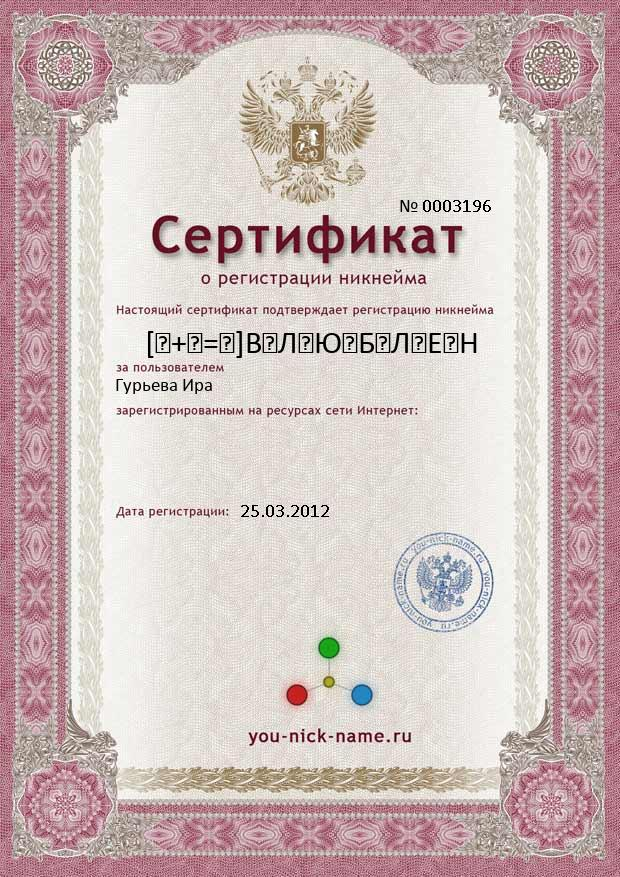 The certificate for nickname [♀+♂=♥]В♡Л♡Ю♡Б♡Л♡Е♡Н