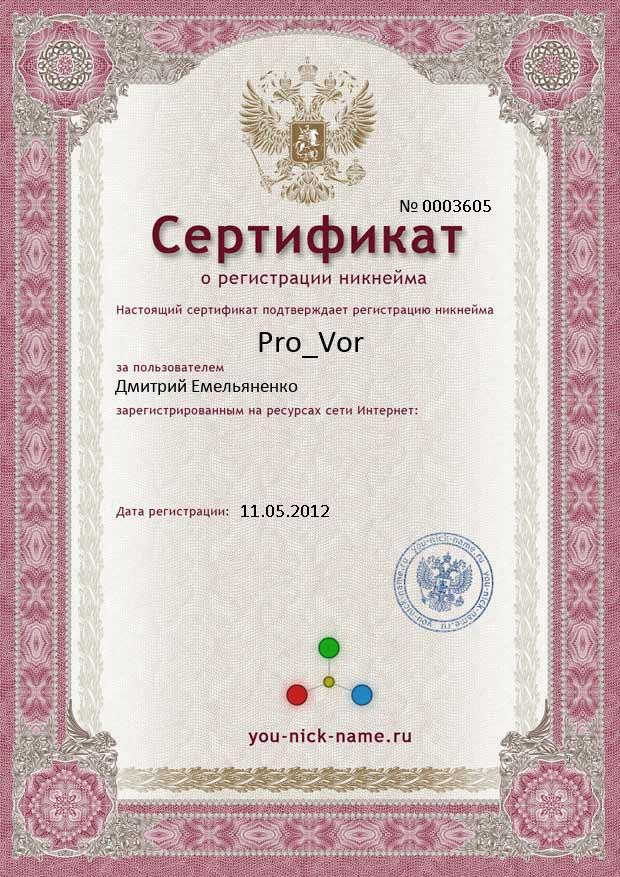 The certificate for nickname Pro_Vor
