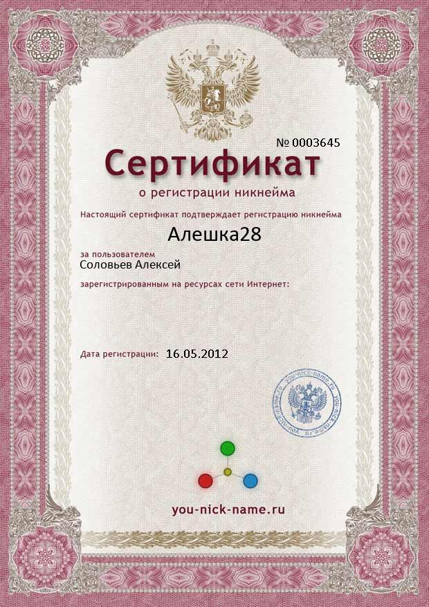 The certificate for nickname Алешка28
