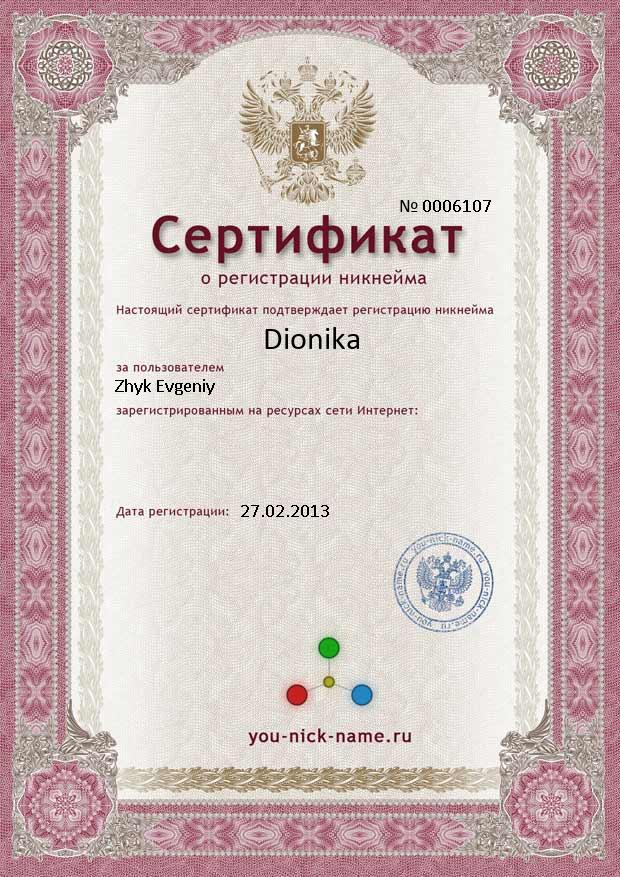 The certificate for nickname Dionika