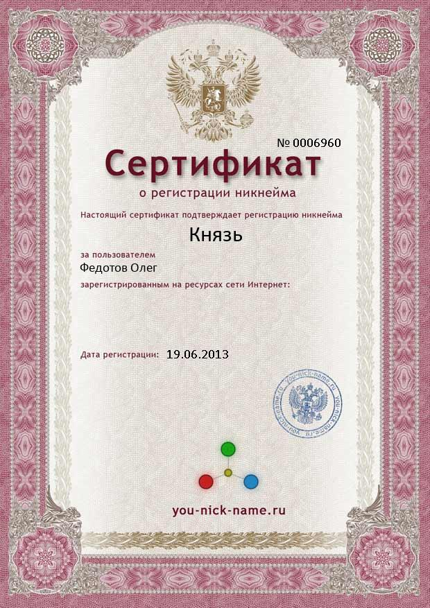 The certificate for nickname Князь
