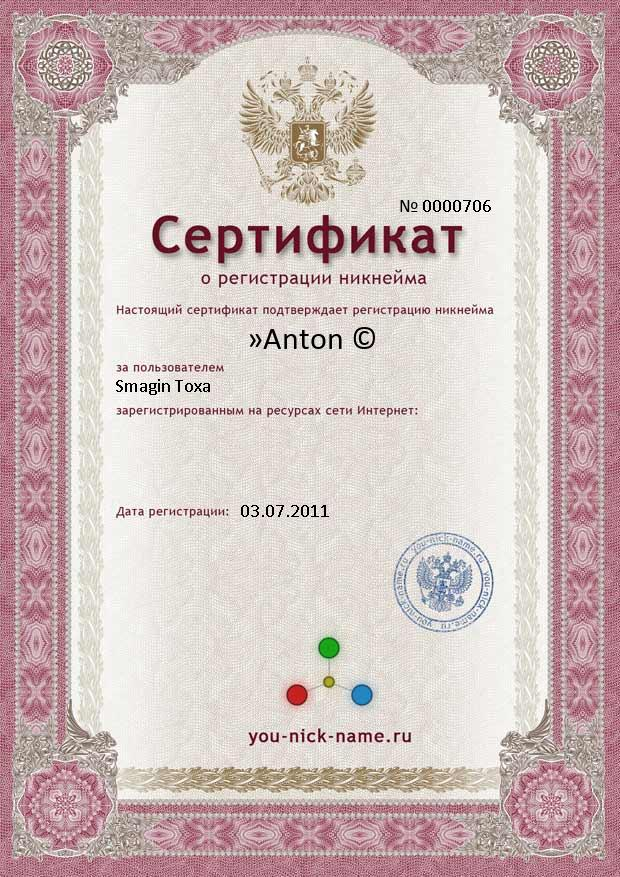 The certificate for nickname »Anton ©