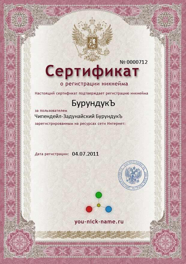 The certificate for nickname БурундукЪ