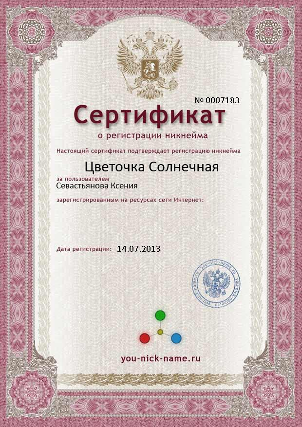 The certificate for nickname Цветочка Солнечная