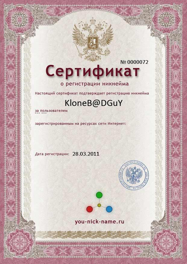 The certificate for nickname KloneB@DGuY