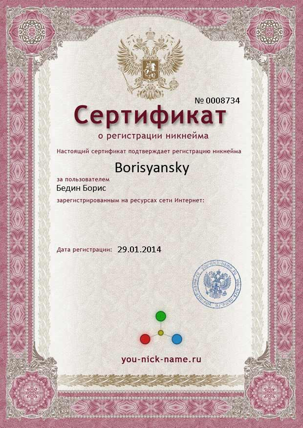 The certificate for nickname Borisyansky