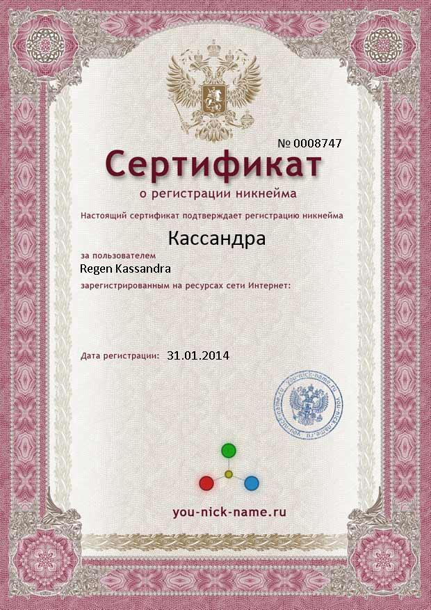 The certificate for nickname Кассандра